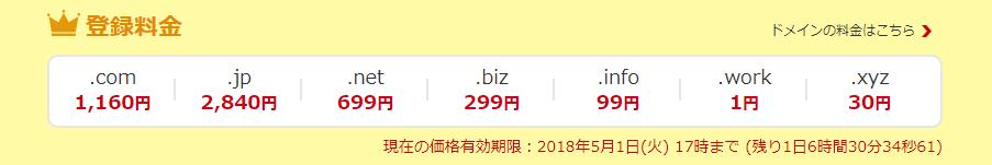 お名前.com 料金