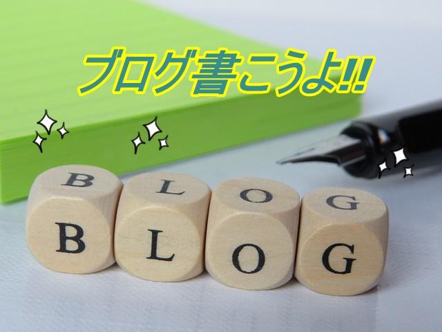 副業 ブログ