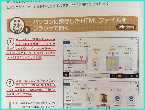 HTML 本 おすすめ