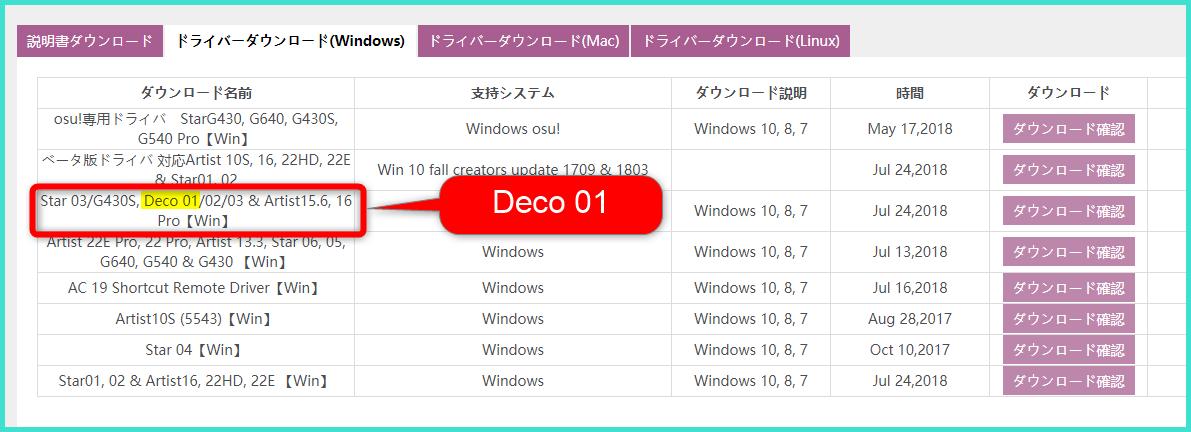 xp-pen deco01 設定方法