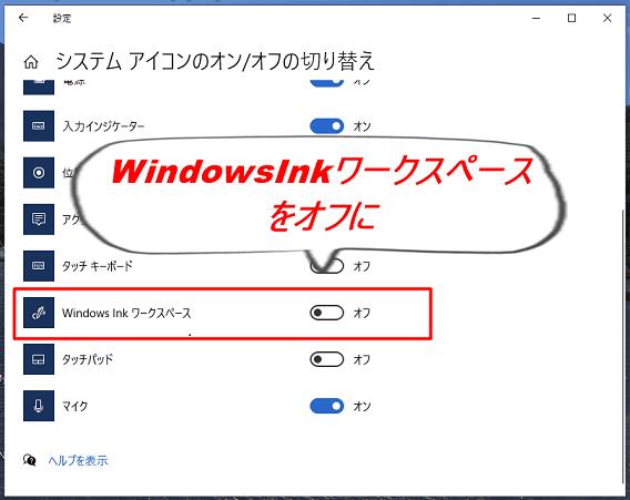 WindowsInk 無効 方法