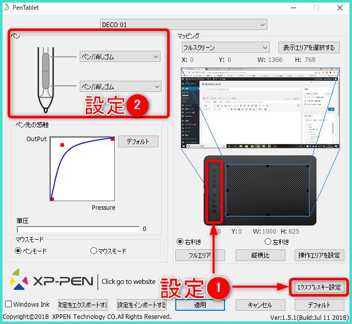 XP=PEN コントロールパネル