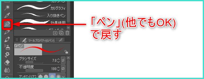 xp-pen ペン 設定