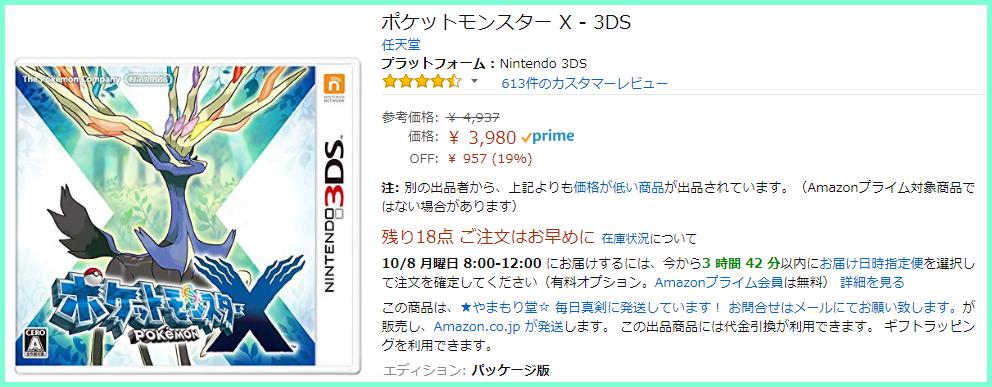 ポケモンソフト amazon