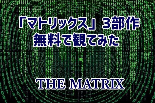 マトリックス3部作
