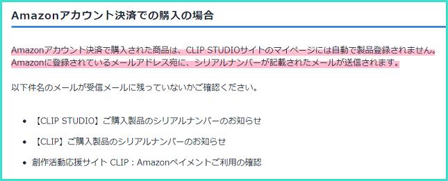 クリスタ ダウンロード版 Amazon
