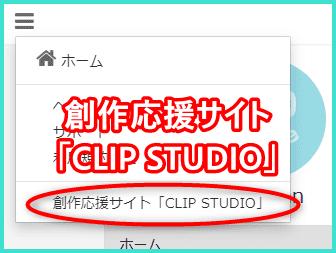 クリップスタジオ